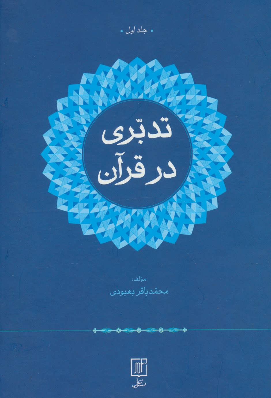تدبري در قرآن (2جلدي)