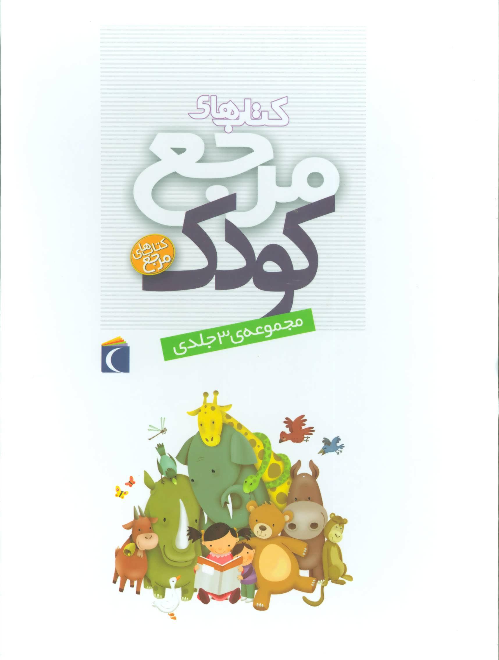 مجموعه كتاب هاي مرجع كودك (3جلدي،گلاسه،باقاب)