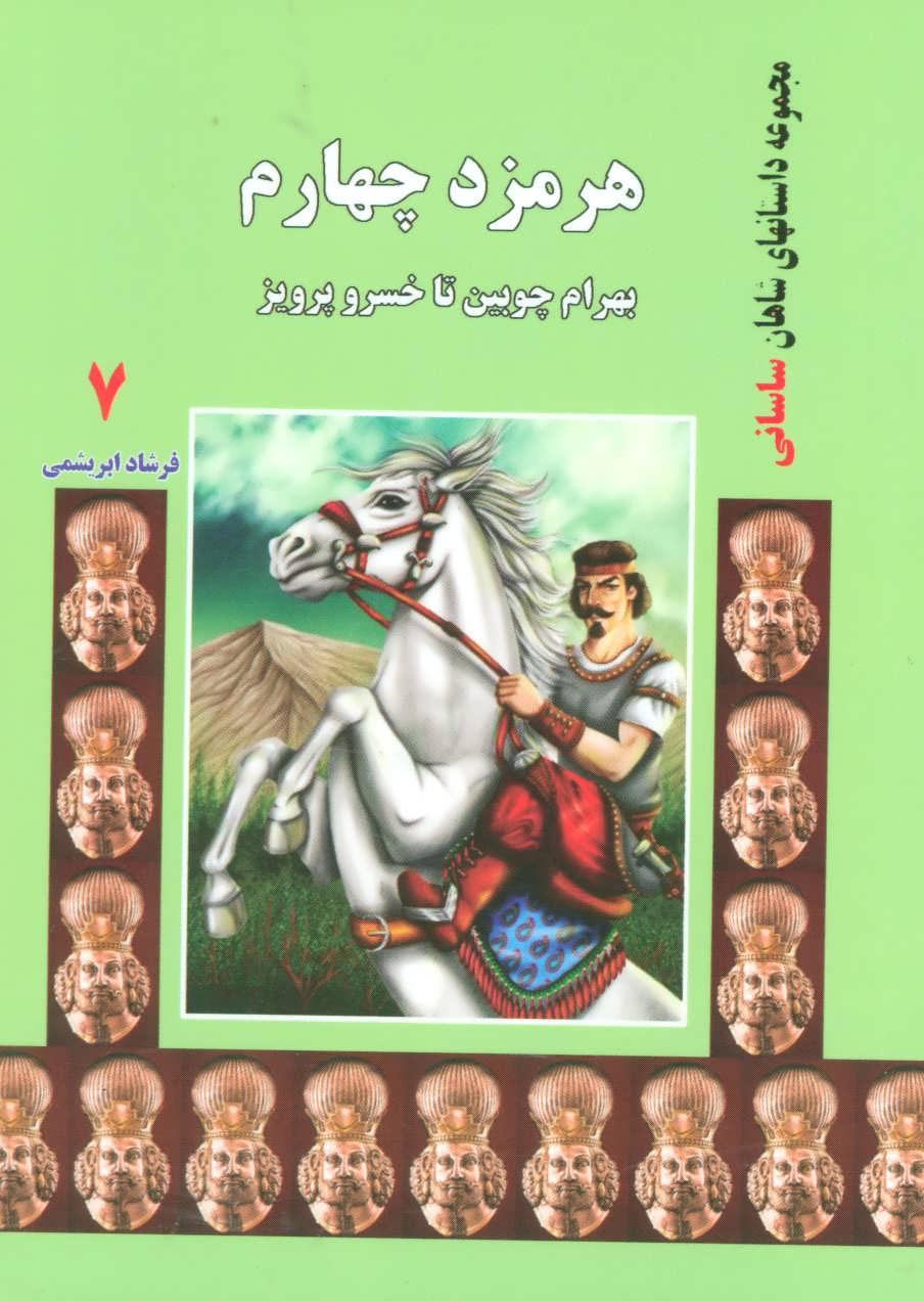 هرمزد چهارم:بهرام چوبين تا خسرو پرويز (داستانهاي شاهان ساساني 7)