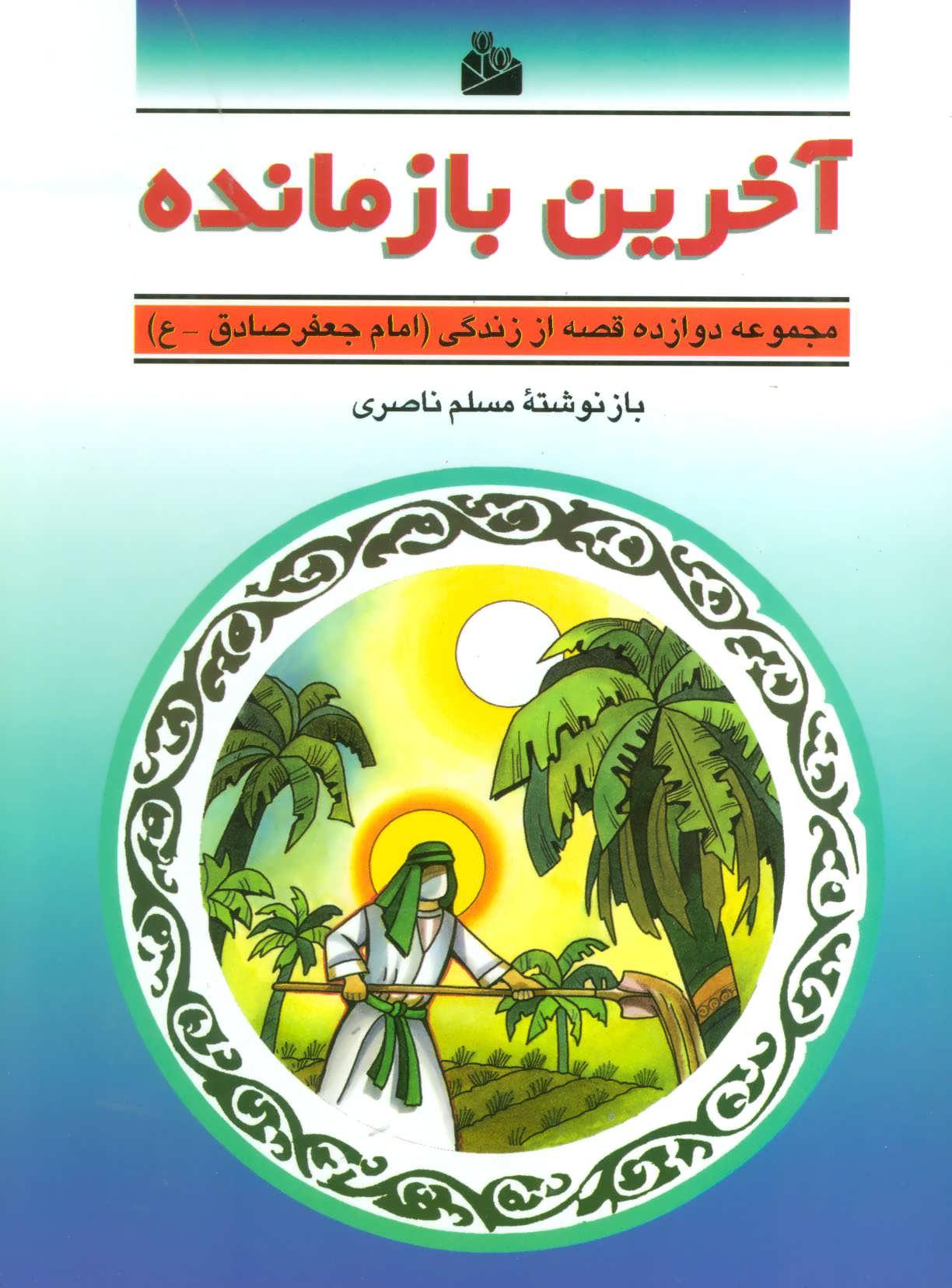 آخرين بازمانده (دوازده قصه از زندگي (امام جعفرصادق (ع))