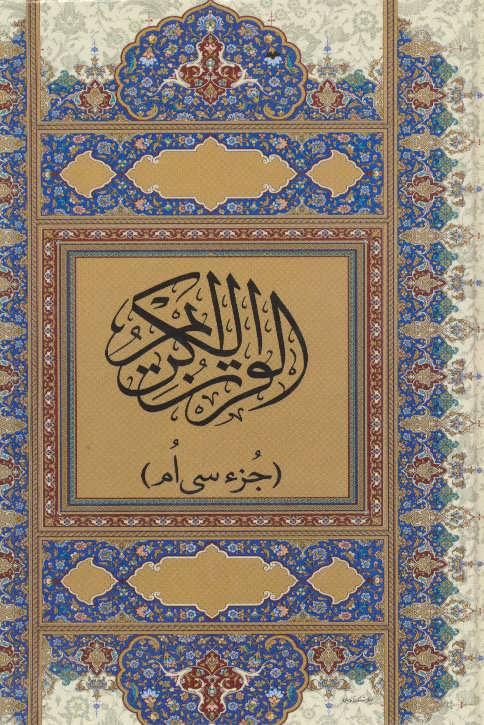 قرآن كريم (گلاسه)