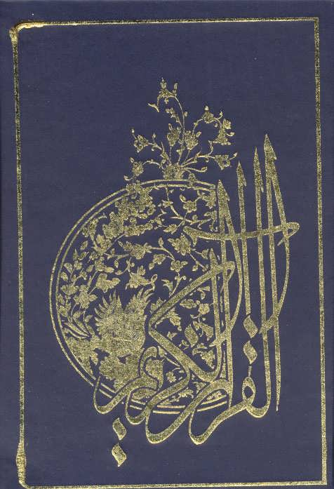 قرآن كريم جزء سي ام (گلاسه)