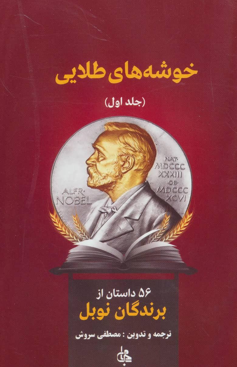 خوشه هاي طلايي (56 داستان از برندگان نوبل)،(2جلدي)