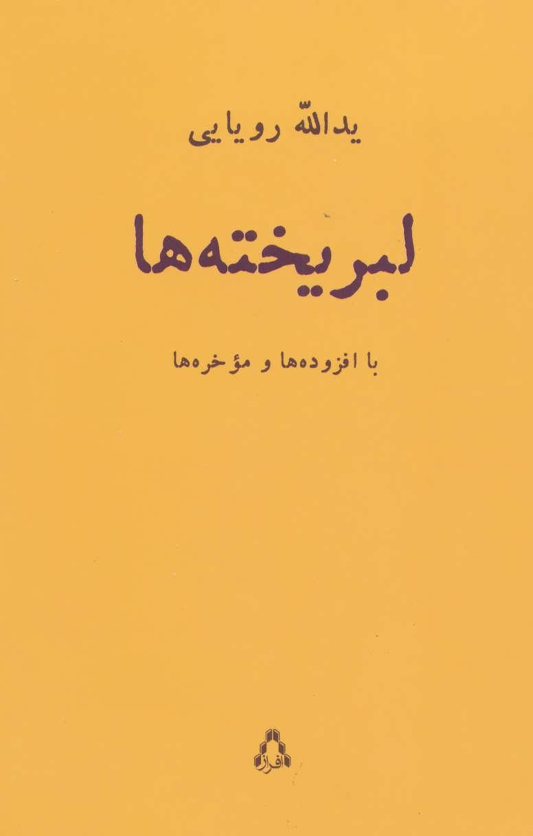لبریخته ها (شعر امروز ایران15)