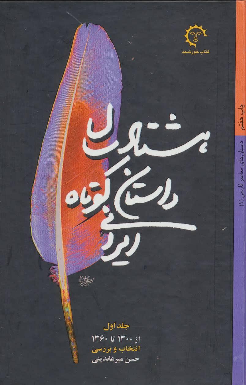 هشتاد سال داستان كوتاه ايراني (داستان هاي معاصر فارسي،(جلد 1 تا 3))،(3جلدي)