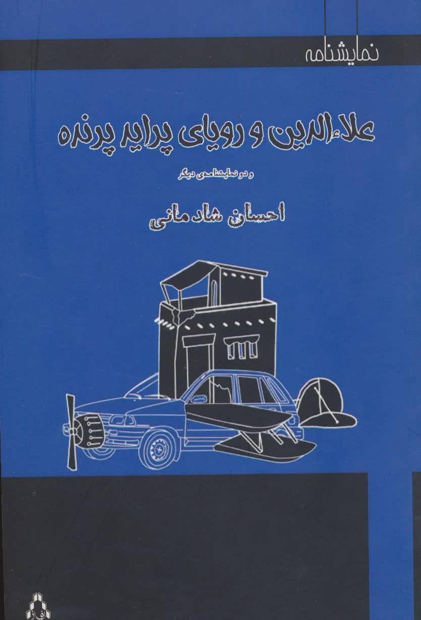 علاءالدين و روياي پرايد پرنده و دو نمايشنامه ديگر (نمايشنامه)