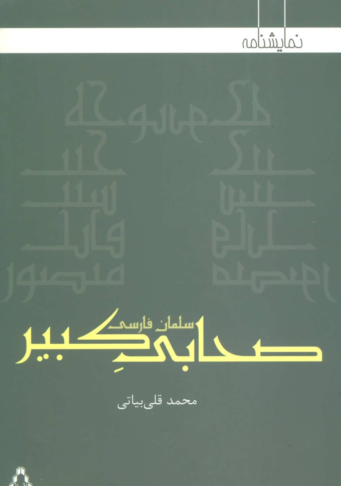 صحابي كبير:سلمان فارسي (نمايشنامه)