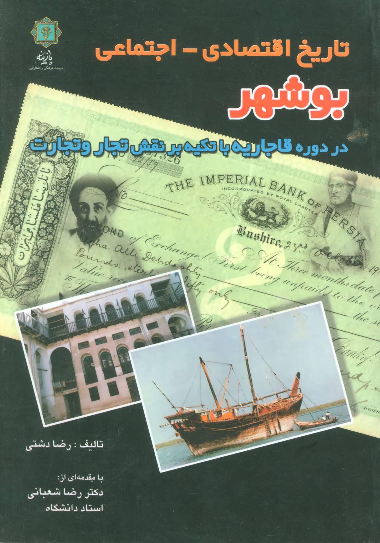 تاريخ اقتصادي-اجتماعي بوشهر (در دوره قاجاريه با تكيه بر نقش تجار و تجارت)