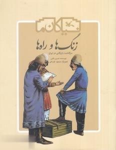 زنگها و راهها (سرگذشت بازرگاني در ايران) (نياكان ما) (تصويرگر مسعود قرهباغي)