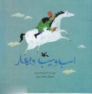 اسب و سيب و بهار