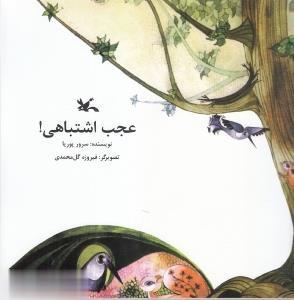 عجب اشتباهي (تصويرگر فيروزه گلمحمدي)