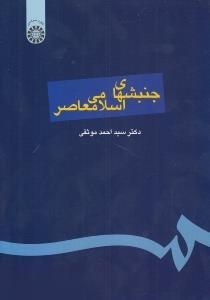 جنبشهاي اسلامي معاصر