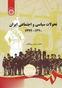 تحولات سياسي و اجتماعي ايرن (1320 - 1322)