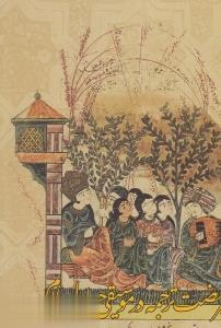 تاثير نهضت ترجمه در موسيقي جهان اسلام (قرن سوم تا پنجم هجري)