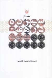 سيزده در هفت 1 (خاطرات محمود نجيمي،عمليات فتح المبين و بيت المقدس)