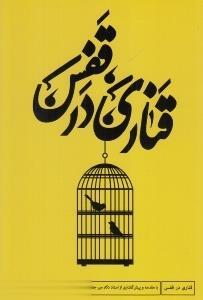 قناري در قفس (مجموعه شعر)