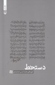 دستخط (شعر معناگرا 2)