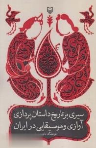 سیری بر تاریخ داستانپردازی آوازی و موسیقایی در ایران