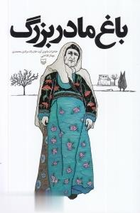 باغ مادربزرگ (خاطرات بانوي كرد،خان زاد مرادي محمدي)