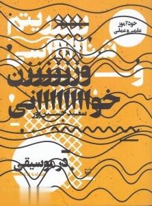 ريتم شناسي و وزن خواني در موسيقي (خودآموز علمي و عملي)