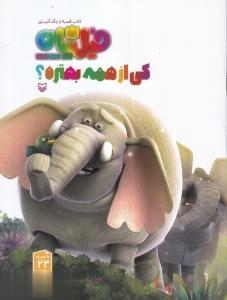 فيلشاه (كي از همه بهتره؟)،(كتاب قصه و رنگ آميزي،همراه با برچسب)