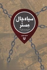 سياه چال مستر (خاطرات ربوده شدن جلال شرفي ديپلمات ايراني در بغداد)
