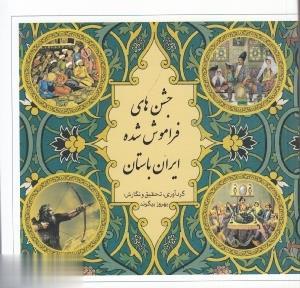 جشنهاي فراموش شده ايران باستان