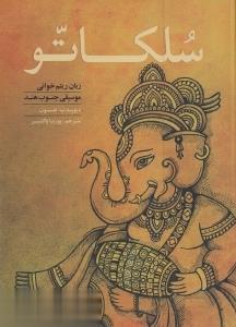 سلكاتو (زبان ريتمخواني موسيقي جنوب هند) (با DVD)