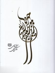 چهره ها 5 (سيمايي از موسيقي معاصر ايران،2زبانه)