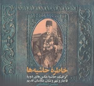 خاطره حاشيهها: گرافيك حاشيه عكسهاي دوره قاجار و مهر و نشان عكاسان قديم