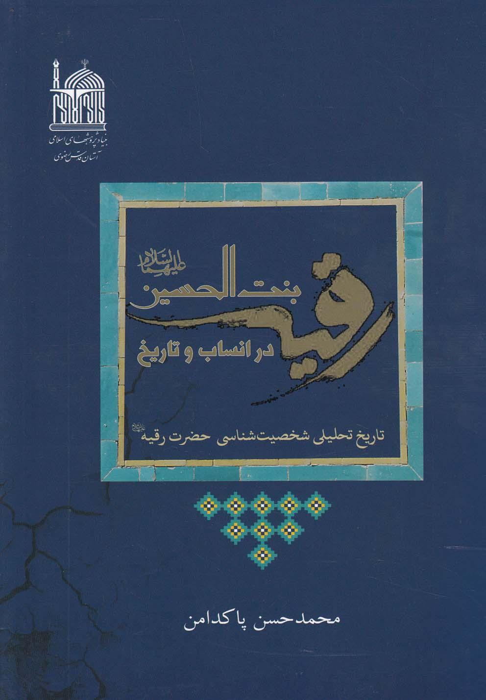 رقيه بنت الحسين در انساب و تاريخ(بهنشر)