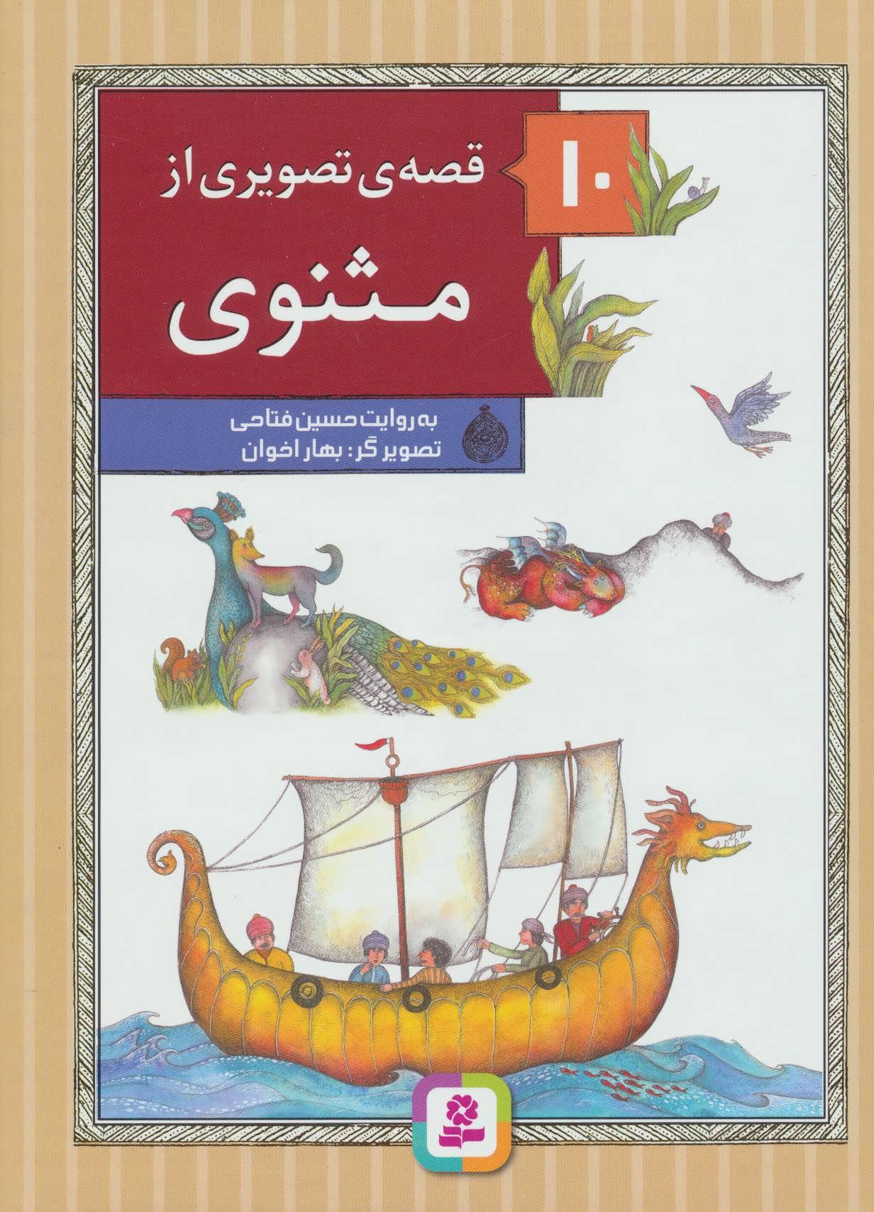 10 قصه ي تصويري از مثنوي (گلاسه)