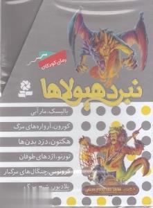 نبرد هيولاها (مجموعه هشتم:شاه دزدان دريايي)،(6جلدي،باقاب)