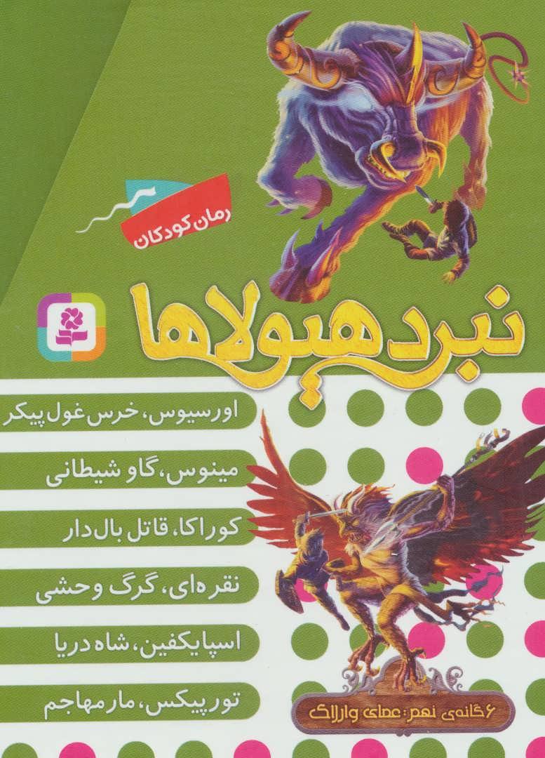 نبرد هيولاها (مجموعه نهم)،(6جلدي،باقاب)