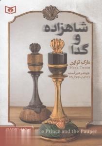 رمان هاي كلاسيك34 (شاهزاده و گدا)