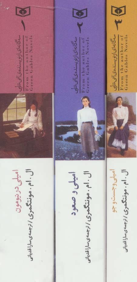 مجموعه سه گانه ي اميلي (3جلدي،باقاب)