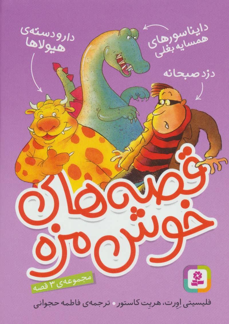 قصه هاي خوشمزه (مجموعه ي 3 قصه)