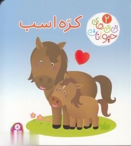 نينيهاي حيوانات 2 كره اسب