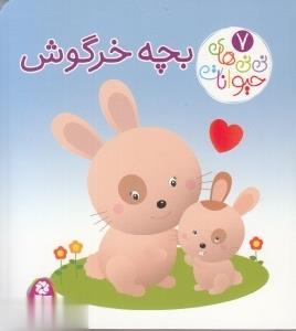 نينيهاي حيوانات 7 بچه خرگوش