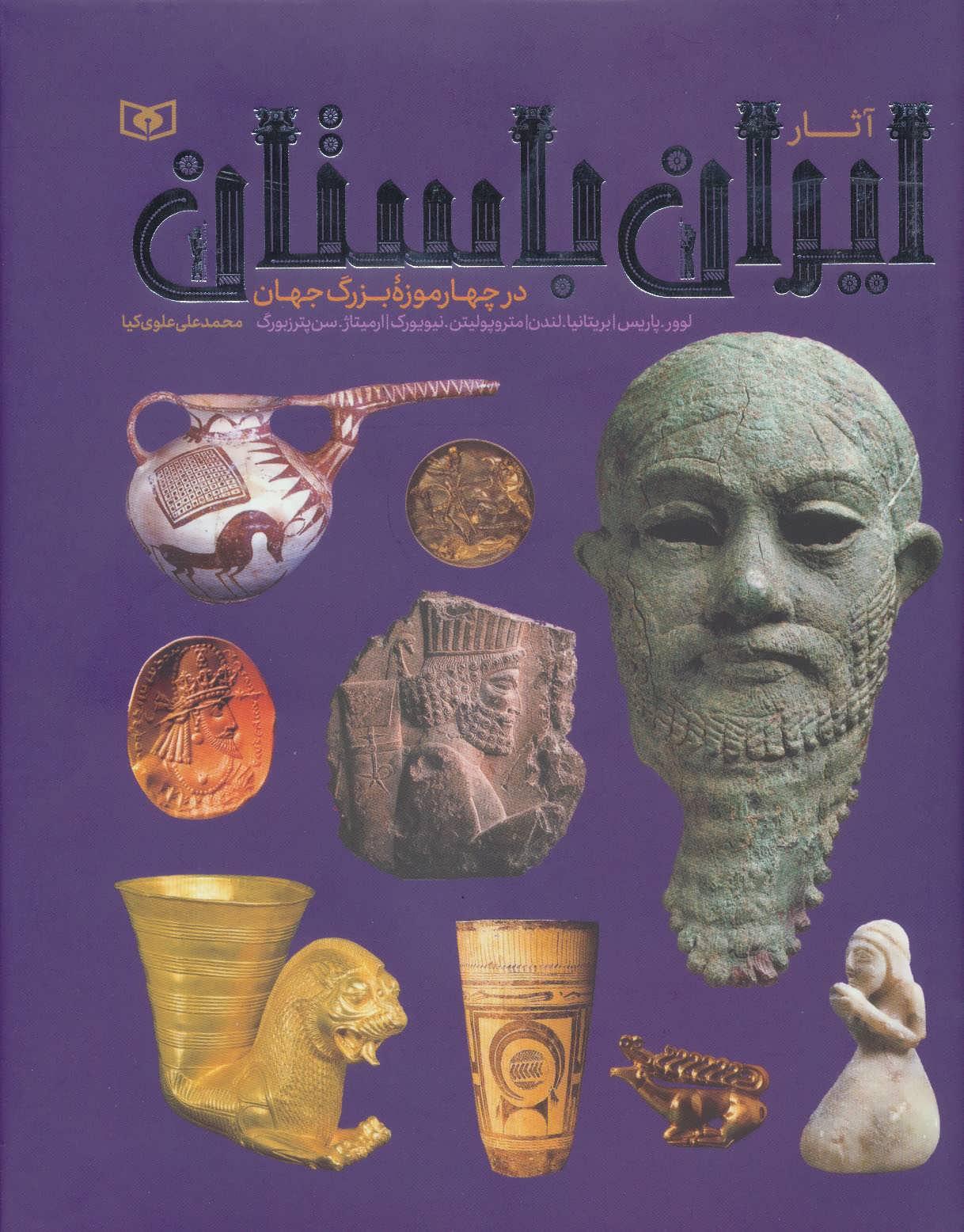 آثار ايران باستان (در چهار موزه بزرگ جهان)،(گلاسه)