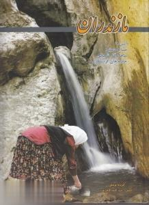 مازندران (2 زبانه شلفين)