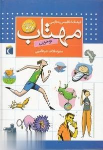 فرهنگ انگليسي به فارسي مهتاب