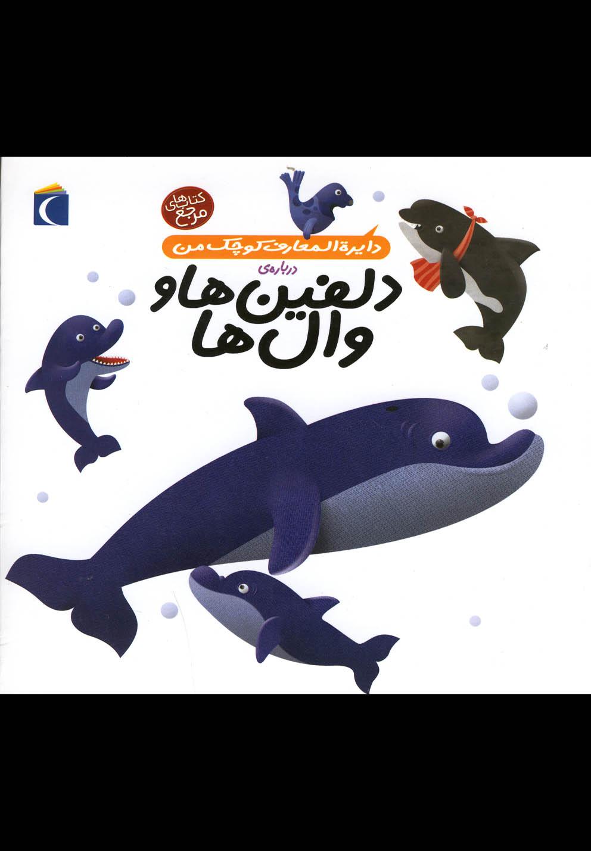 دايرهالمعارف كوچك من(2)دلفينهاووالها(محراب) ^