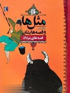 مثلها و قصههايشان: قصههاي مرداد