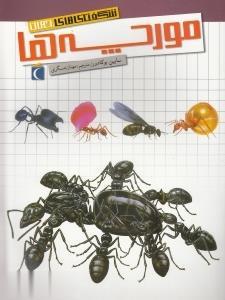 شگفتي هاي جهان (مورچه ها)
