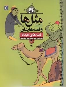قصههاي خرداد (مثلها و قصههايشان)