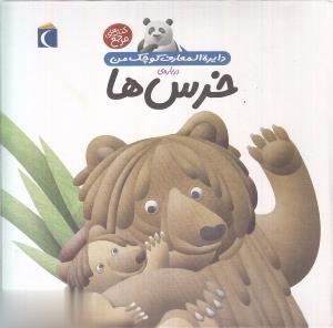دايره المعارف كوچك من15 (درباره ي خرس ها)،(گلاسه)