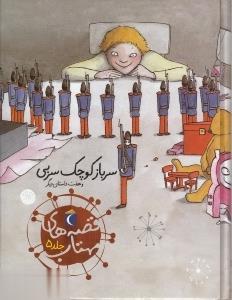 قصه هاي مهتاب 5 (سرباز كوچك سربي و هفت داستان ديگر)