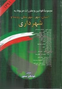 مجموعه قوانين مربوط به استان شهر شهرستان روستا و شهرداري 1391