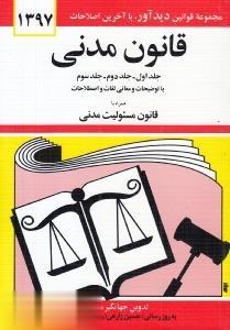 قانون مدني 1398 (جلدهاي اول،دوم و سوم)